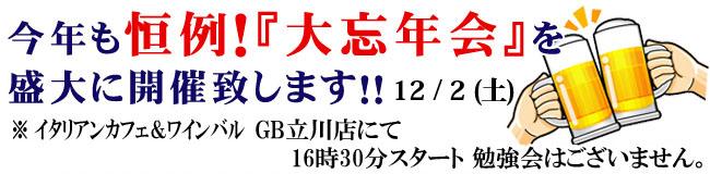 立川ビジマチ「大忘年会2017」