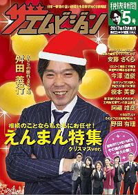 税抜新聞 第5号