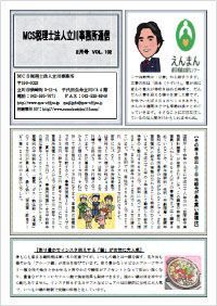 MCS立川通信 VOL.102 2018年2月号