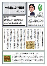 MCS立川通信 VOL.103 2018年3月号