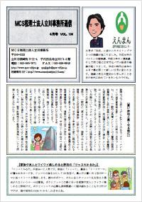 MCS立川通信 VOL.104 2018年4月号