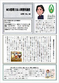 MCS立川通信 VOL.106 2018年6月号