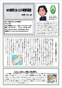 MCS立川通信 VOL.108 2018年8月号
