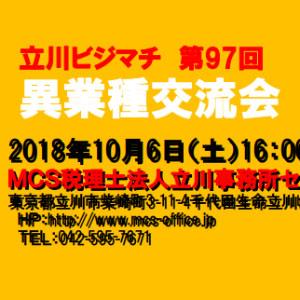 立川ビジマチ201810アイキャッチ