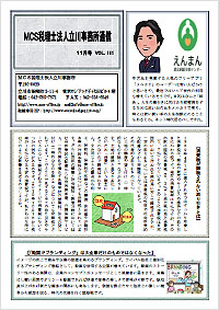 MCS立川通信 VOL.111 2018年11月号