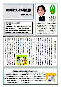 MCS立川通信 VOL.112 2018年12月号