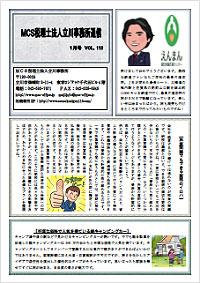 MCS立川通信 VOL.113 2019年1月号