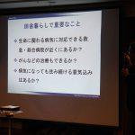内田先生のセミナー