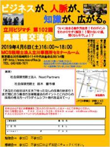 立川ビジマチ201904