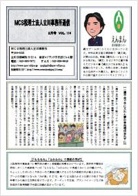 MCS立川通信 VOL.114 2019年2月号