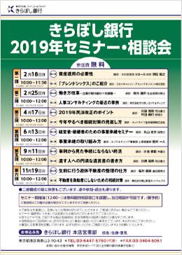 『きらぼし銀行2019年セミナー・相談会』チラシ