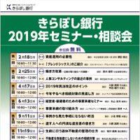 きらぼし銀行セミナー2019アイキャッチ
