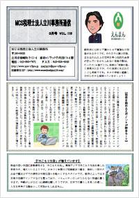 MCS立川通信 VOL.115 2019年3月号