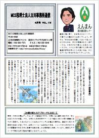 MCS立川通信 VOL.116 2019年4月号