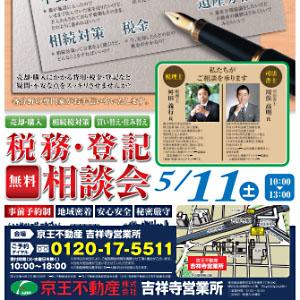 税務・登記無料相談会アイキャッチ