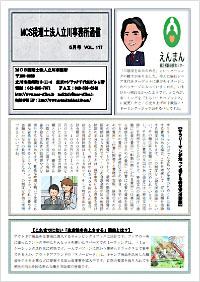 MCS立川通信 VOL.117 2019年5月号
