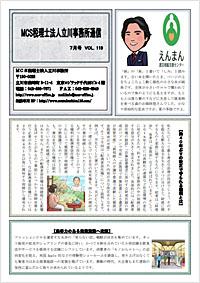 MCS立川通信 VOL.119 2019年7月号