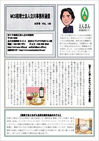 MCS立川通信 VOL.120 2019年8月号