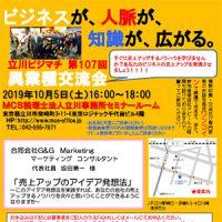 立川ビジマチ201910アイキャッチ