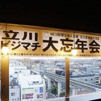 立川ビジマチ201912
