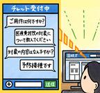 立川通信アイキャッチ201909