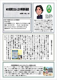 MCS立川通信 VOL.121 2019年9月号