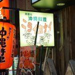 今回の懇親会は沖縄料理「ニライカナイ」です。