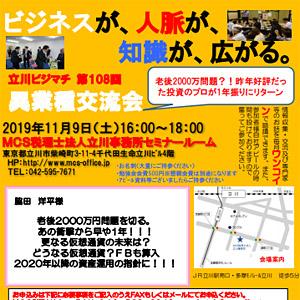 立川ビジマチ201911アイキャッチ