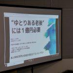 脇田洋平様 講演「老後2000万円問題を切る」