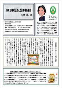 MCS立川通信 VOL.125 2020年1月号