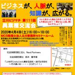 立川ビジマチアイキャッチ202004