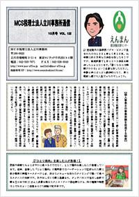 MCS立川通信 VOL.122 2019年10月号