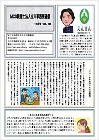 MCS立川通信 VOL.123 2019年11月号