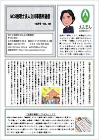 MCS立川通信 VOL.124 2019年12月号