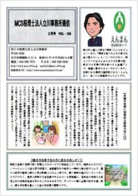 MCS立川通信 VOL.126 2020年2月号