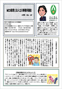 MCS立川通信 VOL.127 2020年3月号