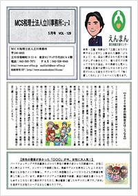MCS立川通信 VOL.129 2020年5月号