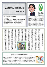 MCS立川通信 VOL.130 2020年6月号