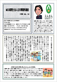 MCS立川通信 VOL.131 2020年7月号