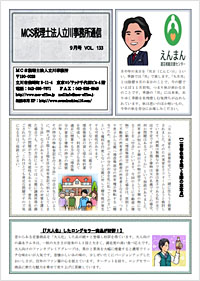 MCS立川通信 VOL.133 2020年9月号