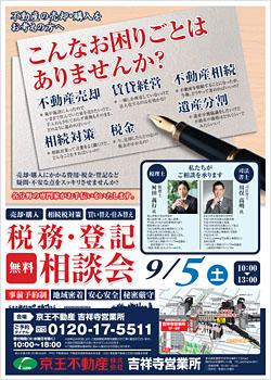 税務・登記無料相談会