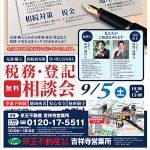 京王不動産 税務・登記無料相談会200905