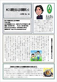 MCS立川通信 VOL.134 2020年10月号