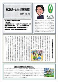 MCS立川通信 VOL.135 2020年11月号