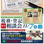 税務・登記相談会20101107