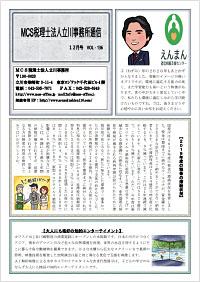 MCS立川通信 VOL.136 2020年12月号
