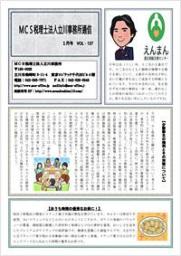 MCS立川通信 VOL.138 2021年2月号