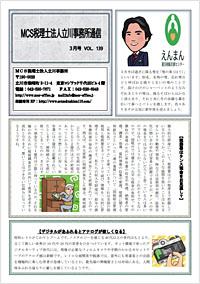 MCS立川通信 VOL.139 2021年3月号