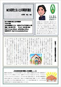 立川通信202104