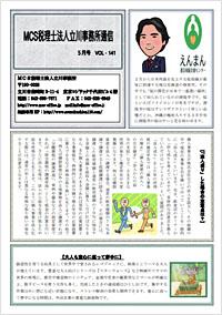 立川通信202105